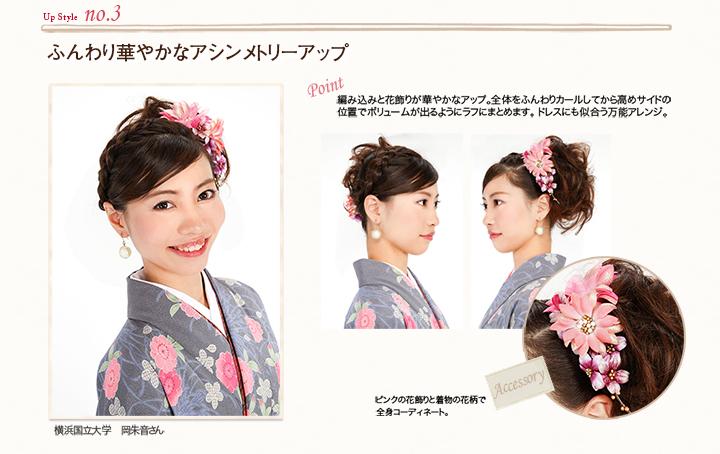 hair2015-3