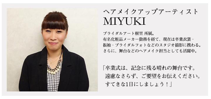 prof_miyuki