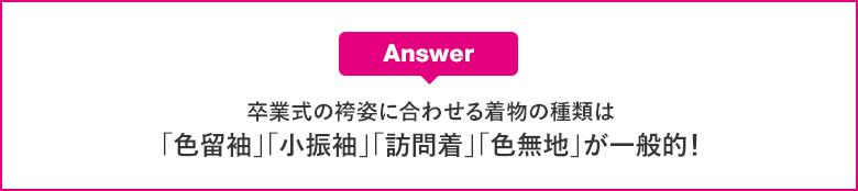先生の卒業袴_答え01