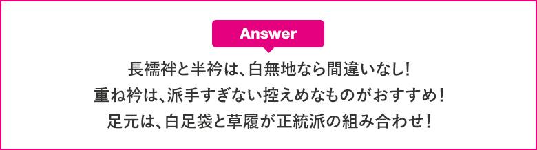 先生の卒業袴_答え04