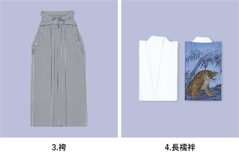 紋服_袴と長襦袢