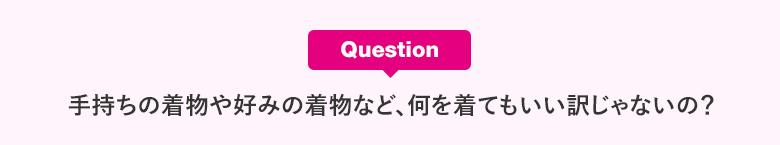 先生の卒業袴_質問01