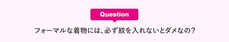 先生の卒業袴_質問02