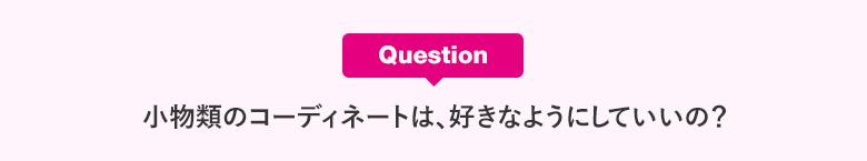 先生の卒業袴_質問04