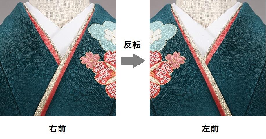 前合わせ_反転