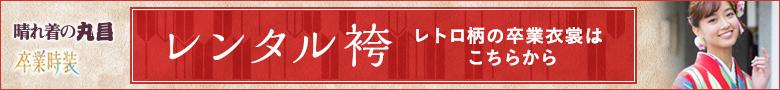 レトロ柄の袴_PCバナー
