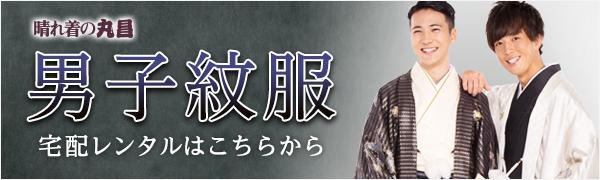 男子紋服_宅配レンタルPC